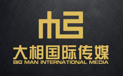 大相国际传媒